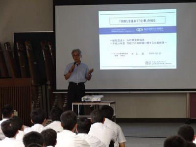 山口県立田布施農工高等学校-出前授業